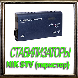 Cтабилизатор напряжения NIK STV-01M тиристор 220 V 1,4 кВт
