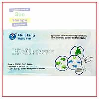 Экспресс-тест Дирофиляриоз собак Ag Test (CHW Ag) (W81011), (Quicking Biotech Co, Ltd.)