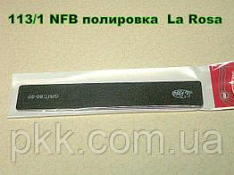 Полировка для ногтей La Rosa 113 NFB