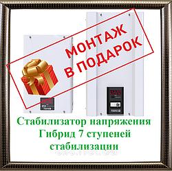 Однофазный стабилизатор напряжения Элекс Гибрид У 7-1-10 v2.0 + монтаж в подарок