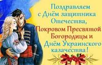 Поздравляем с Днём Защитника Отечества, Покровом Пресвятой Богородицы и Днём Украинского Казачества!