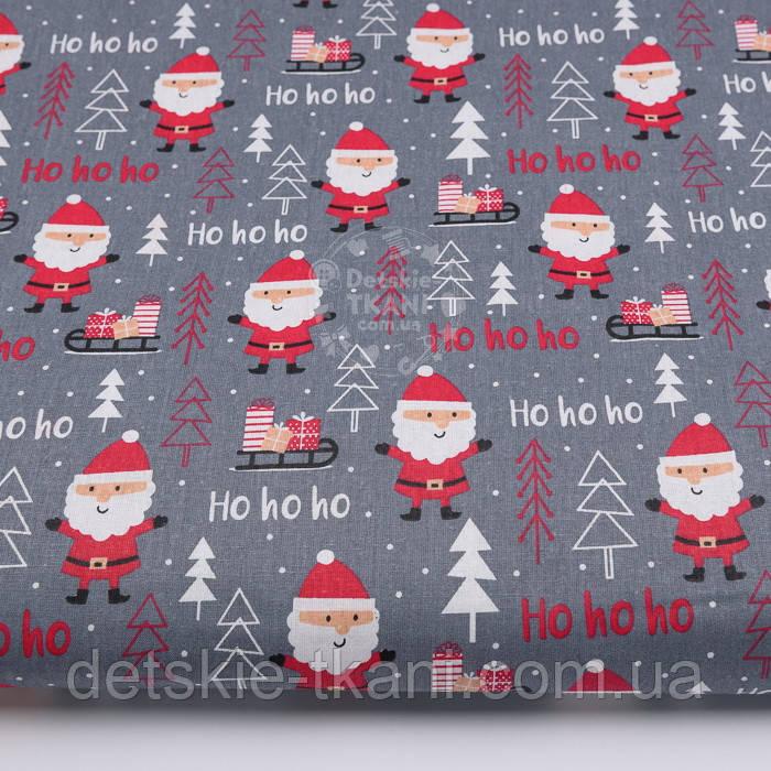 "Ткань новогодняя ""Дед Мороз хо-хо-хо"" на графитовом, №2474"