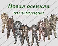 Новое поступление осенних костюмов для охотников, рыбаков и туристов!