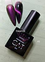 Гель-лак для ногтей магнитный кошачий глаз Master Professional №3