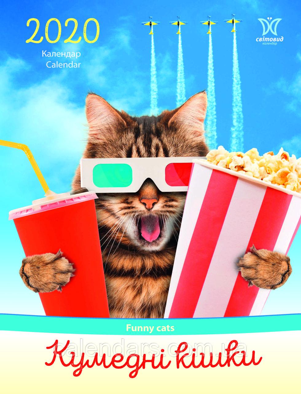 """Календарь """"Смешные кошки"""" 2020"""