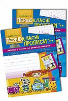 Першокласні прописи: посібник з розвитку мовлення до букваря М. Захарійчук, В. Науменко (у двох частинах)