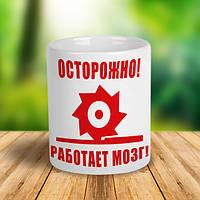 """Керамическая чашка с приколом """"Осторожно!"""""""