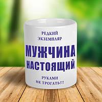 """Керамическая чашка с приколом """"Редкий экземпляр"""""""