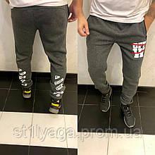 Спортивные штаны мужские на флисе с манжетом в стиле Off White серые