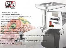 Электромясорубка PROMOTEC PM-1055 3200W, фото 3