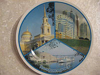 Тарелка сувенир Днепропетровск-9