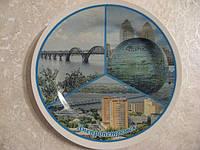 Тарелка сувенир Днепропетровск-11