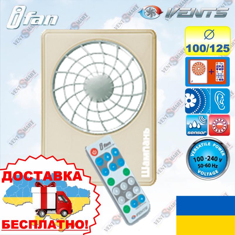 Вентилятор умный VENTS айФан ШАМПАНЬ (VENTS iFan, Вентс айФан), фото 1