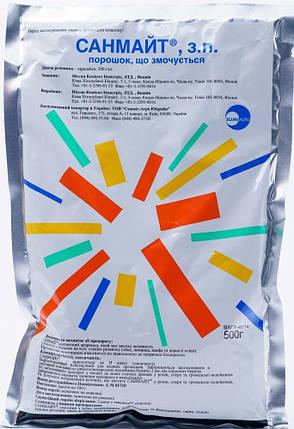 Инсектицид Санмайт, 20% з.п. Саммит-Агро - 0,5 кг, фото 2
