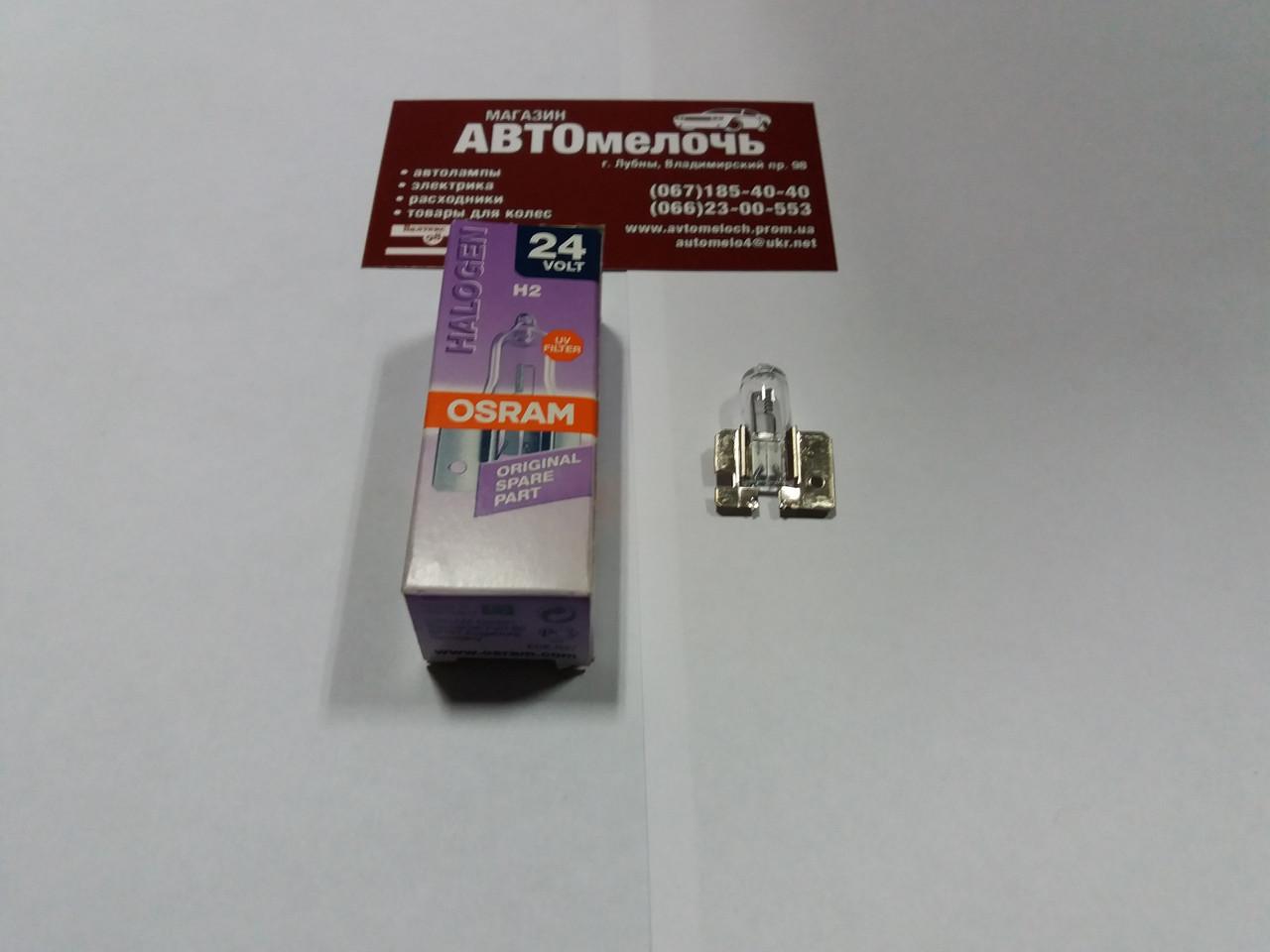 Лампа галогеновая H2 24V 70w Osram