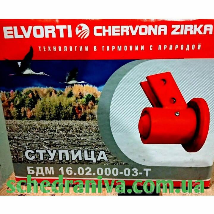 Маточина БДМ 16.02.000-03-Т борона Палада, Антарес в-во Ельворті