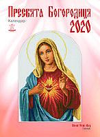 """Календарь """"Пресвятая Богородица"""" 2020"""