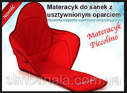 1081 Матрас(длинный) к санкам PICCOLINO і PICCOLINO Xdrive (красный)