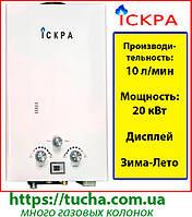 Газовая колонка Искра JSD 20 белая с дисплеем / 10 л/мин