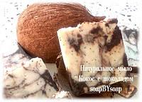 """Натуральное мыло """"Кокос и шоколад"""", фото 1"""