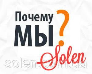 Почему покупают в Solen?