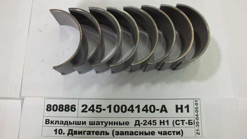 Вкладыши шатунные Д-245 Н1 (СТ-ОБР) (пр-во Тамбов) 245-1004140-АТБ  Н1