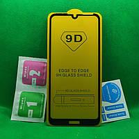 Защитное стекло для Huawei Y6 2019 \ Y6 Pro 2019 Full Glue 9D Черный захисне скло для