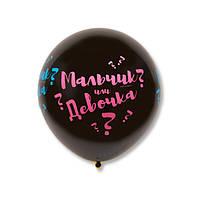 Воздушный шар Мальчик или девочка 80 см