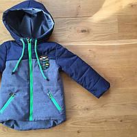 Демисезонная куртка мальчик 3 - 7 лет, есть замеры 98,110,116