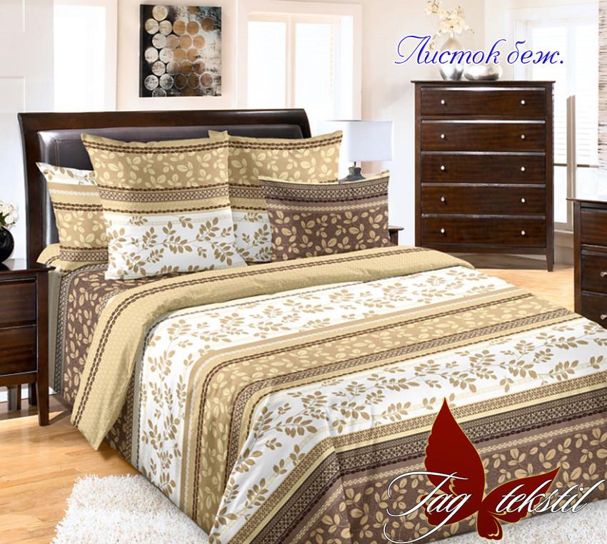 Комплект постельного белья Листок беж.