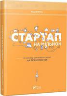 Книга Ворона «Стартап на мільйон Як українці заробляють статки на технологіях» 978-617-690-998-9 Виват