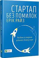 «Стартап без помилок»  Ерік Райз