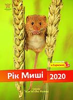 "Календар "" Год Мыши"" 2020, фото 1"