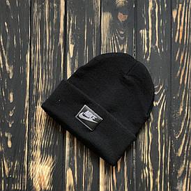 Мужская шапка Nike (Найк) черная, зимняя