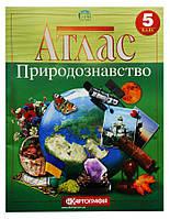 "Атлас ""Природознавство"" 5 класс, Картография"