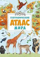 «Географический атлас мира»  Жученко М.С.