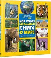 Детская энциклопедия Моя первая большая книга О мире КАРНИ Элизабет