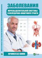 «Заболевания мочевыделительной системы и желудочно-кишечного тракта Лечимся без химии»  Климова Т.Н.