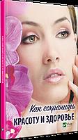 «Как сохранить красоту и здоровье»  Ващенко Н.И.