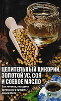 «Целительный цикорий золотой ус соя и соевое масло для лечения очищения организма и красоты лица и т»  Романова М.Ю.