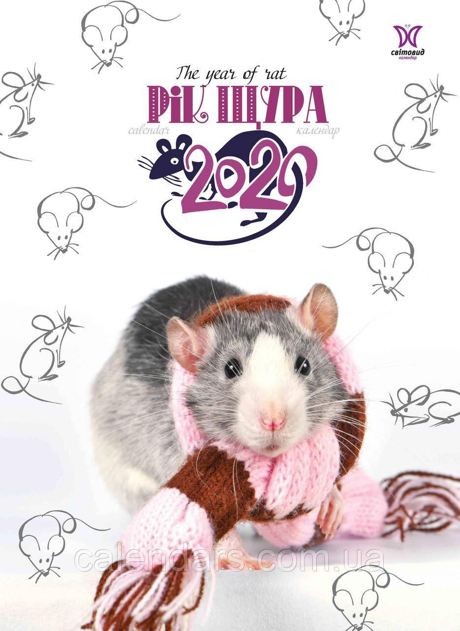"""Календарь """"Год  Крысы"""" 2020"""