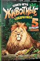 «Животные Собери пазл»  Кривко А.И.