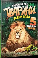«Тварини Збери пазл»  Кривко А.И.