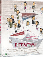 «Література Мандрівка світом книжок»  Катаріна Маренгольц