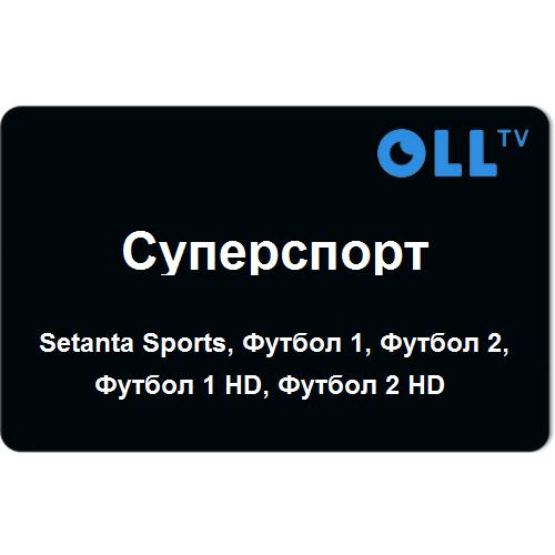 Подписка на OLL TV пакет «Суперспорт» на 6 месяца