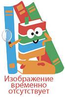 «500 перших слів Вивчаємо кольори розвиваємо увагу»  ЖУЧЕНКО Марія Станіславівна