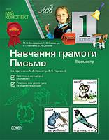 Навчання грамоти. Письмо. 1 клас. II семестр ( за підручником М. Д. Захарійчук, В. О. Науменко)