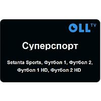 Подписка на OLL TV пакет «Суперспорт» на 12 месяца