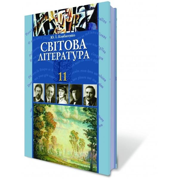 Світова література, 11 клас. Ковбасенко Ю.І.
