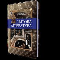 Світова література, 11 клас. Звиняцьковський В.Я.